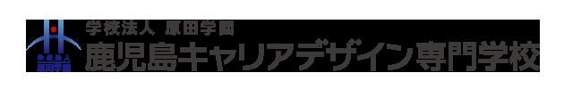 鹿児島キャリアデザイン専門学校