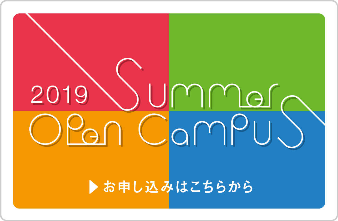 Summer Open Campus