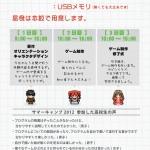 ゲーム制作体験サマーキャンプ2013_02