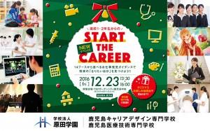 冬の新イベントポスター