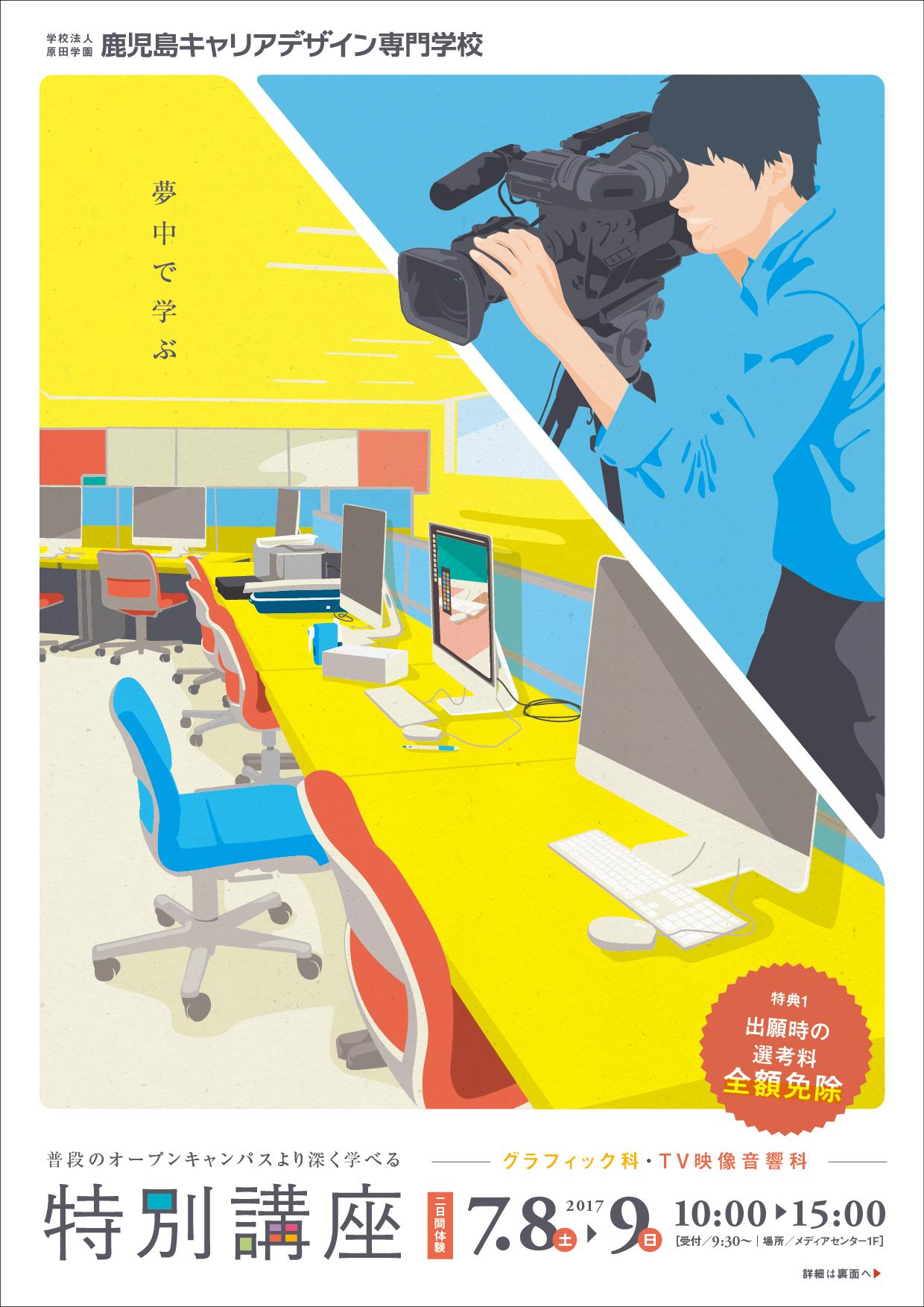 gra&TVtokubetu
