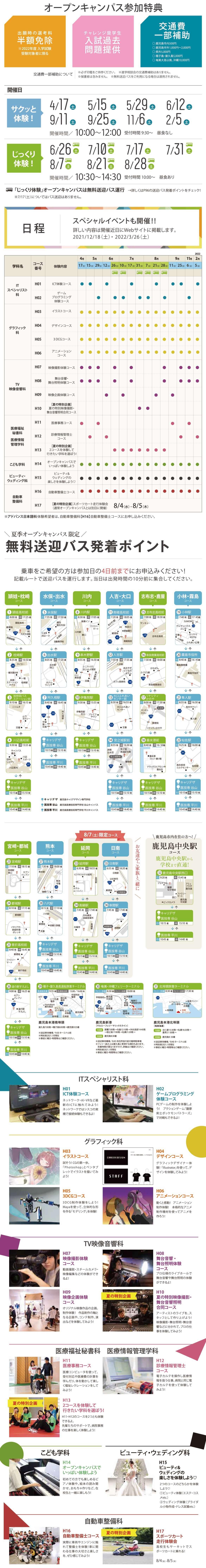 鹿児島キャリアデザイン専門学校オープンキャンパス2020