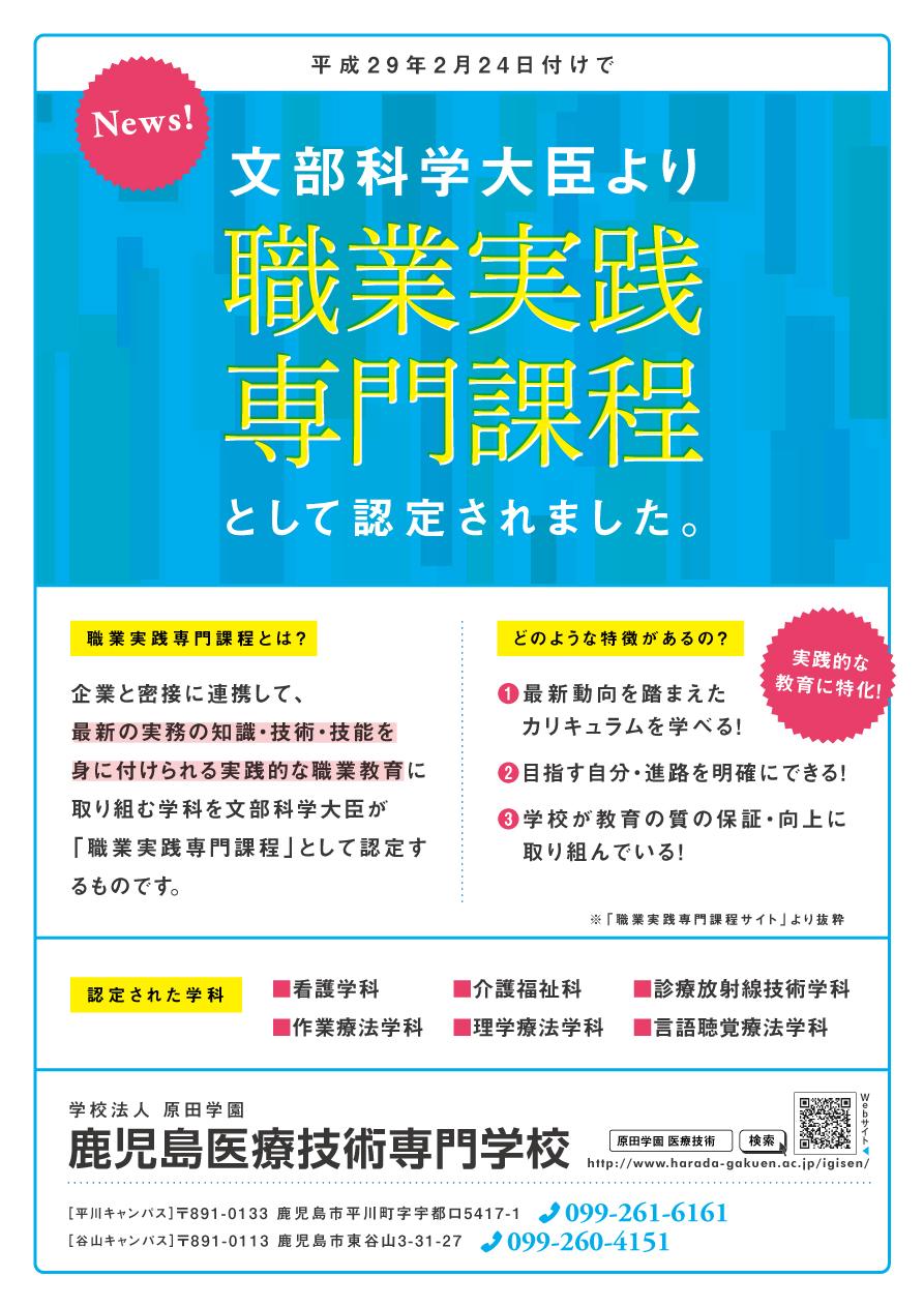 H29_医技専_職業実践専門課程チラシ