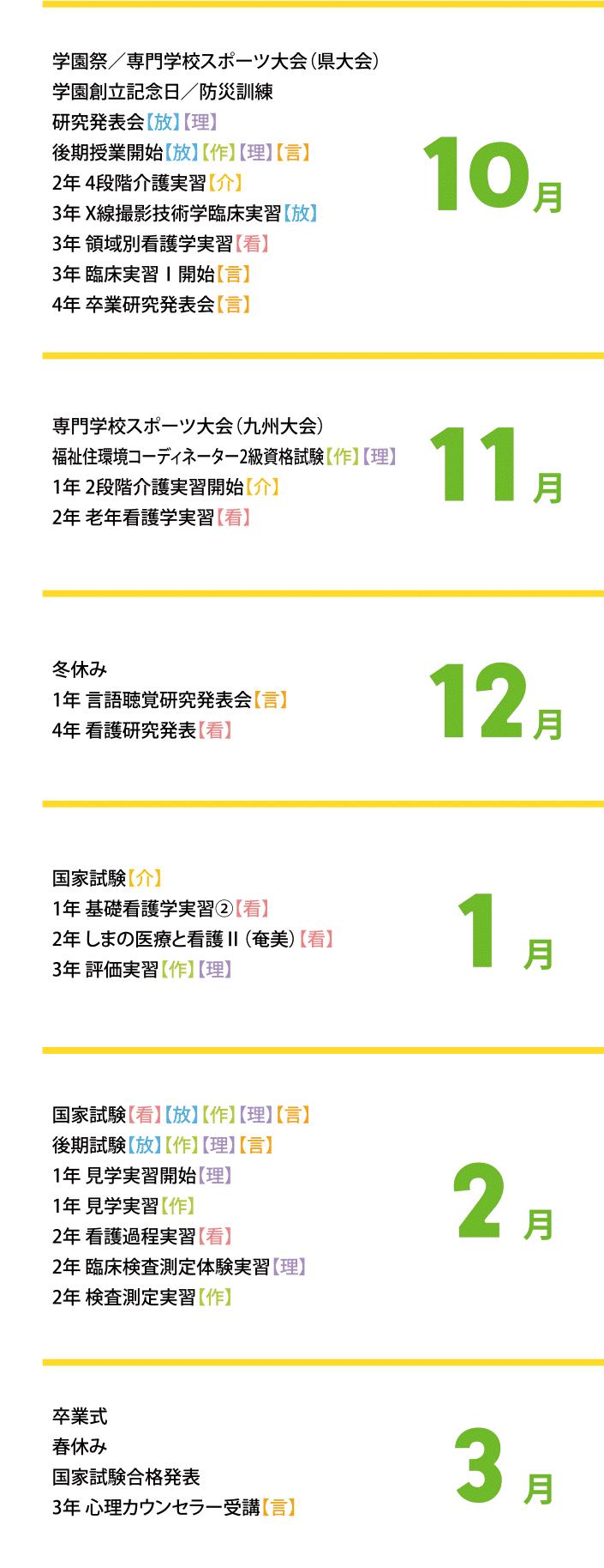 イベント10月~3月