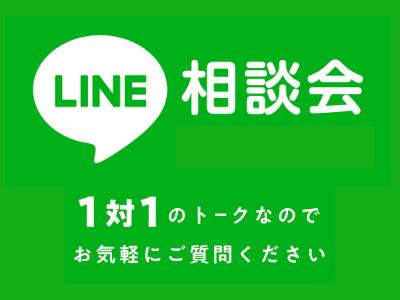 LINE 相談会