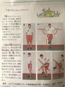 オセモコスポーツ(南日本新聞)見て体幹トレーニングチャレンジ