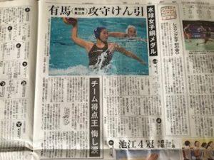 水球女子 有馬優美選手