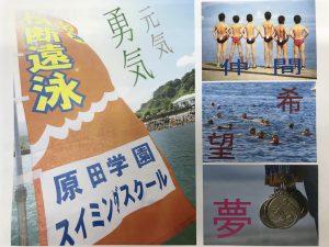 桜島横断遠泳の体験練習会始まります。