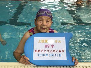99歳の誕生日!