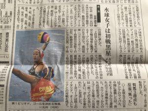 水球女子 世界選手権 で活躍中