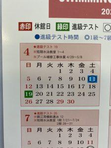 令和2年度のカレンダーです。