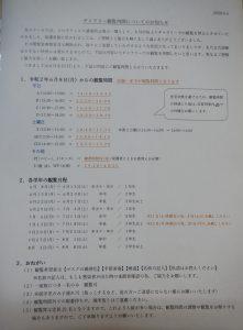 2020.6.4(木) LINE配信分