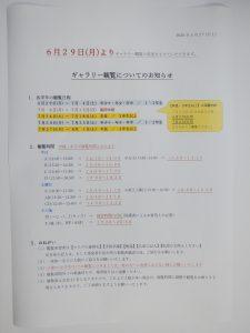 2020.6.27 LINE配信分
