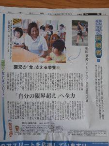 7月22日の南日本新聞に掲載されました!!